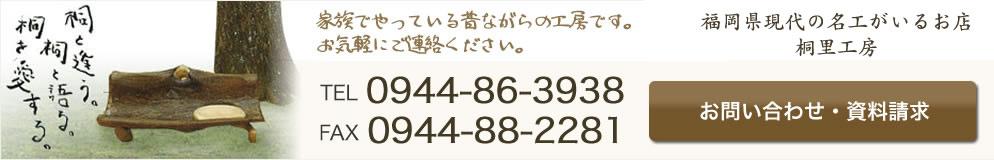 桐里工房へのお問い合わせ・サンプル・資料請求