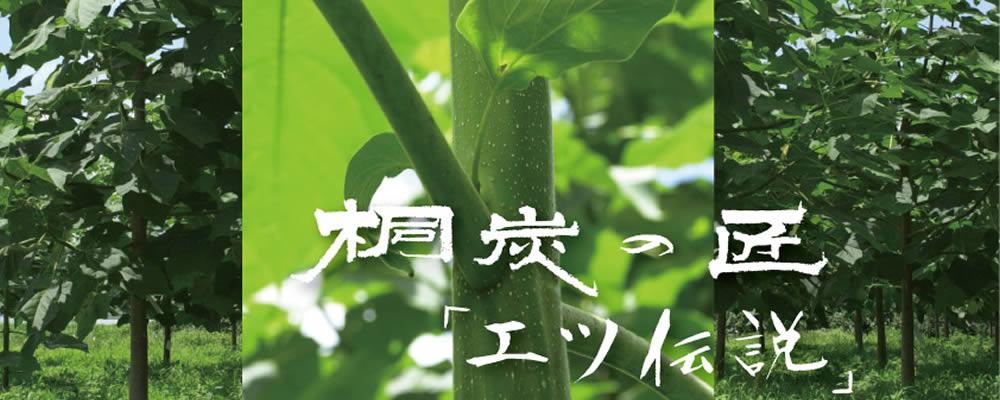 桐の炭 エツ伝説