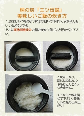 桐の炭を入れてご飯を炊きます