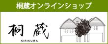 オンラインショップ桐蔵家具と雑貨のお店