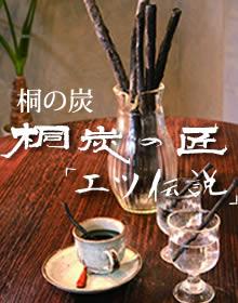 桐の炭エツ伝説発売