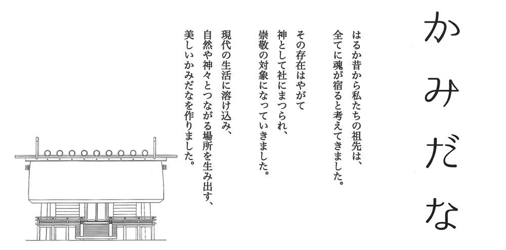 kamidana_1