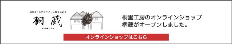 桐里工房オンラインショップ桐蔵オープン